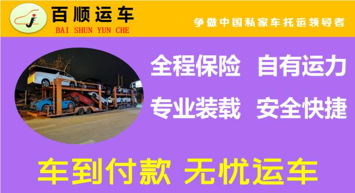 柳州到丽水轿车托运(16年运车经验)