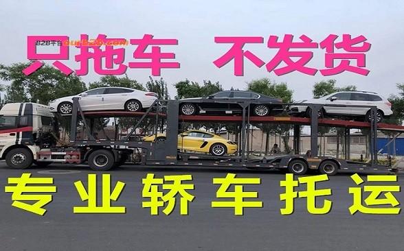 周口到额敏小轿车私家车托运(天天发车)
