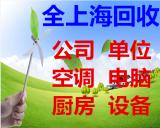 上海上门服务专人上门电脑回收