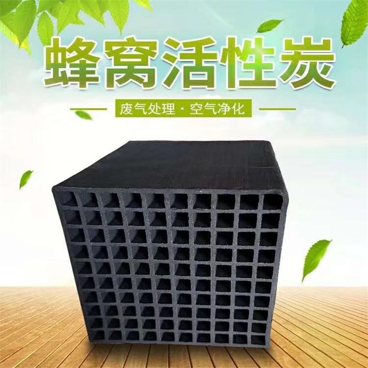 云南迪庆耐水型蜂窝活性炭必看详情