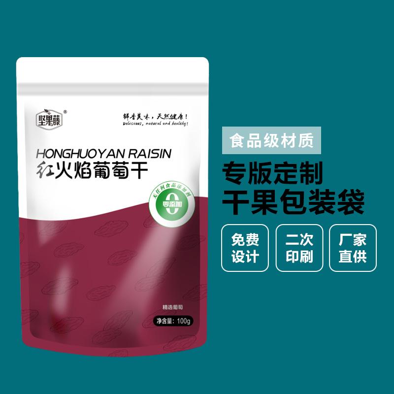 岳陽市云溪區專業生產食品塑料袋通用包裝袋營養粉卷膜