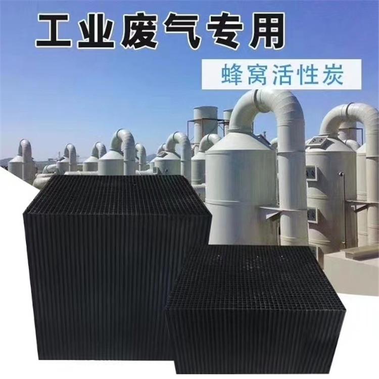 梅州防水型蜂窝活性炭【博凯隆】