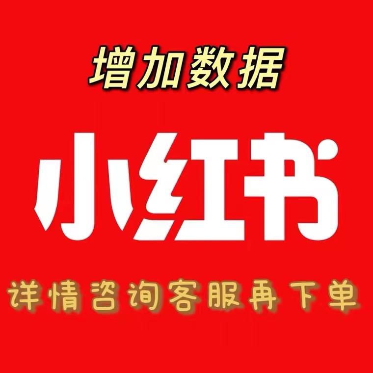 宜春市小红书下拉词推荐_【做小红书下拉词】-媒体购