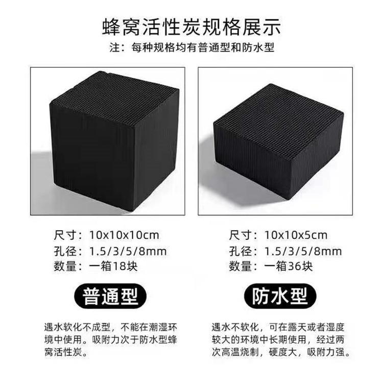 四川宜宾耐水型蜂窝活性炭【博凯隆】