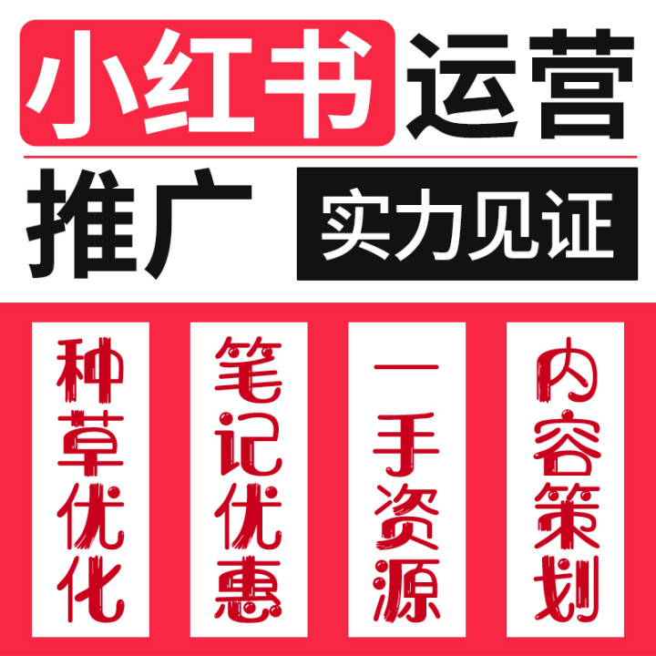 芜湖市小红书下拉词创建_【专注小红书下拉词】-媒体购