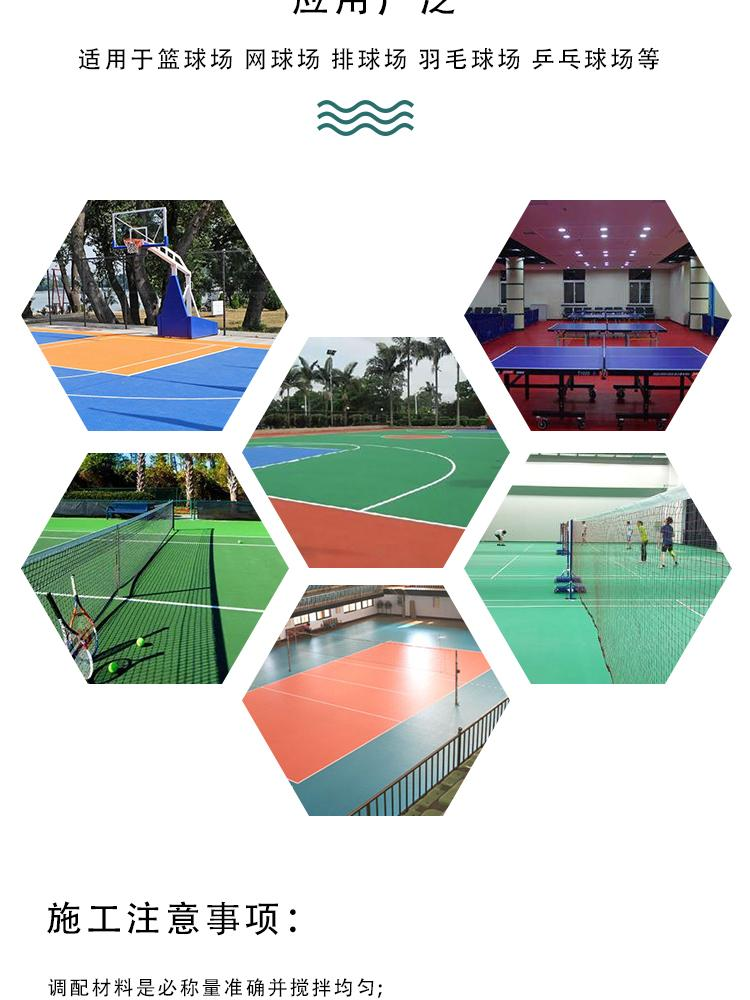 山东滨州硅PU篮球场维修