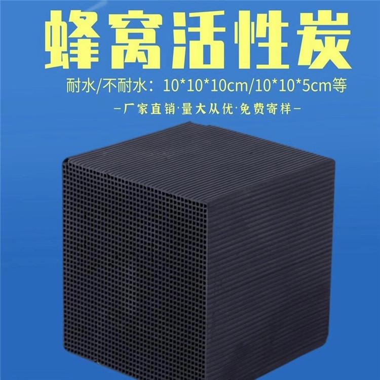 陕西渭南蜂窝活性炭优质商家