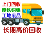 回收不锈钢304价格上海空调回收黄埔区废电线回收回收锡渣