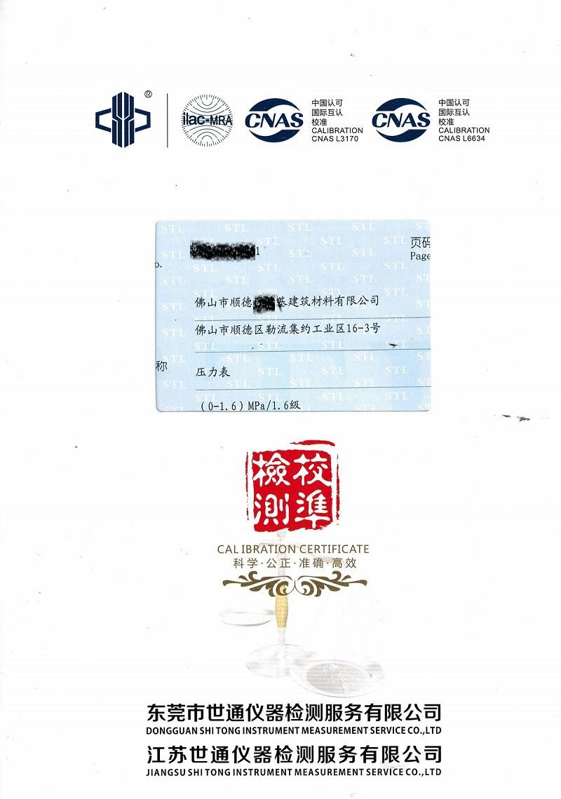 怒江实验室设备计量检测校准校正「机构」
