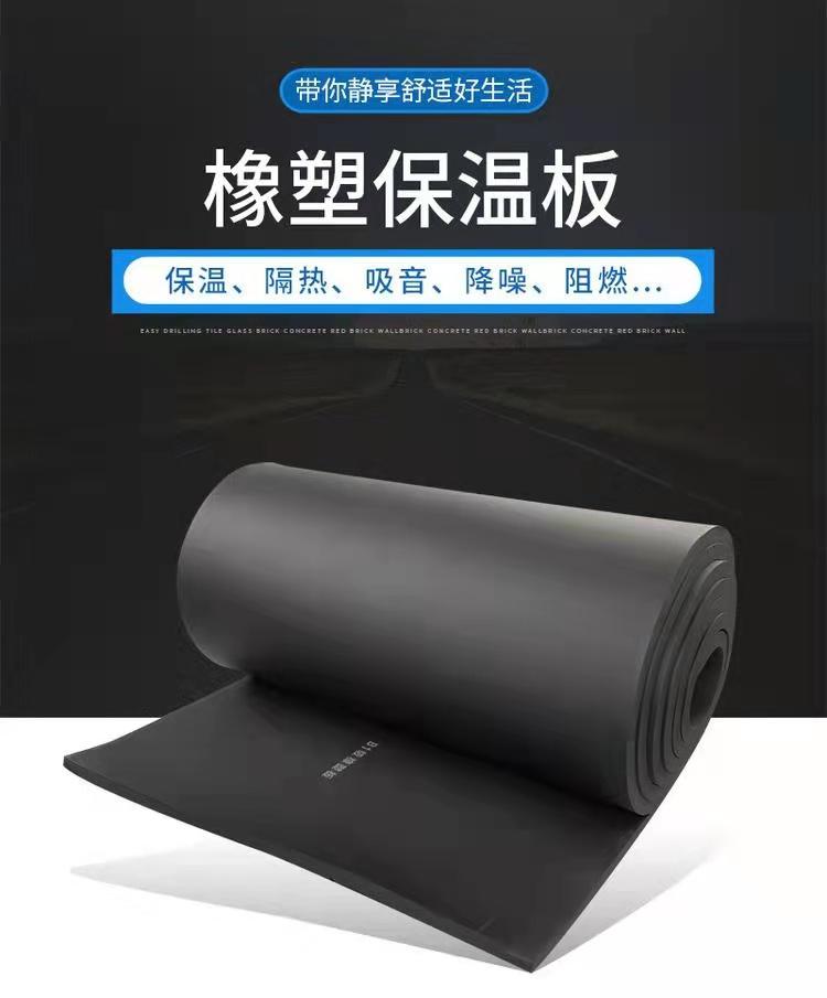商洛(A级阻燃橡塑管)厂家-2021厂家直销