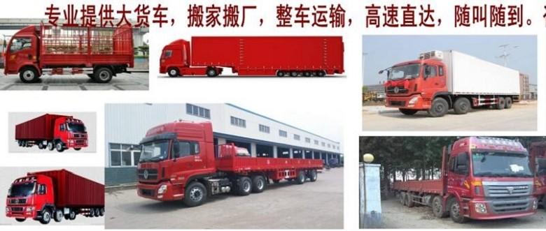 找车吧惠州惠城到漳州龙文专业货车出租公司 整车运输安全可靠
