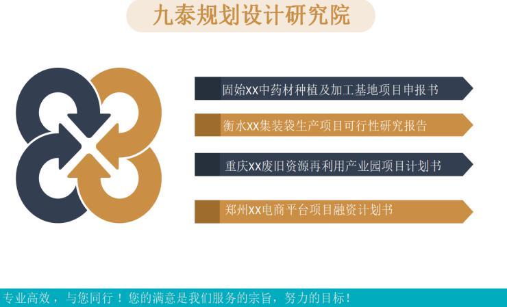 卫辉做项目策划书的公司(生态观光园案例)