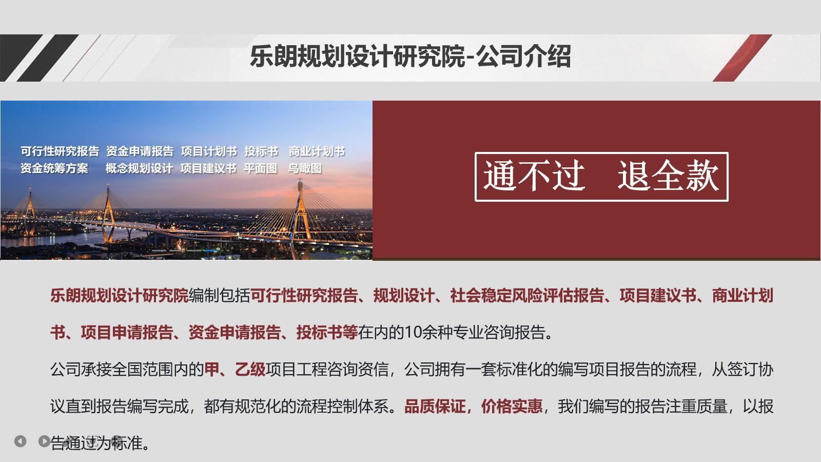 邵阳代做项目计划书的公司-硕博团队编制