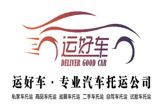 郑州到贵阳托运私家车物流公司寄车怎么寄