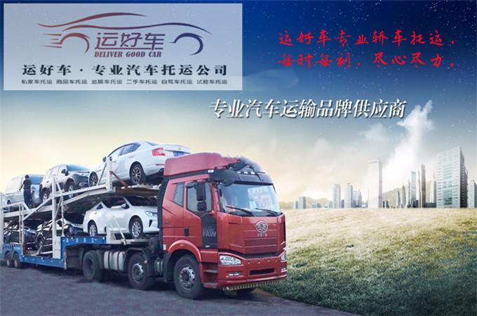 从北京中关村到深圳轿车托运多少钱