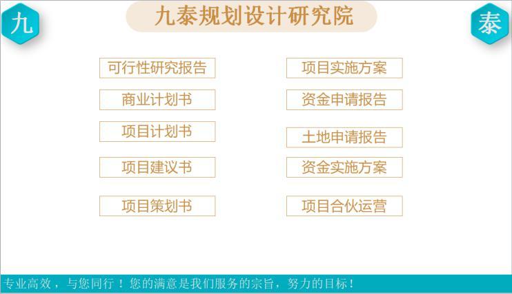 红桥可以写可研报告公司(农业旅游案例)