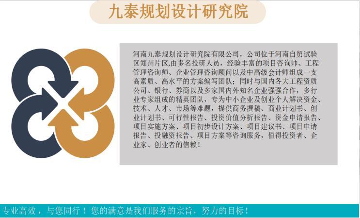 龙马潭编写项目实施方案公司-物流产业园
