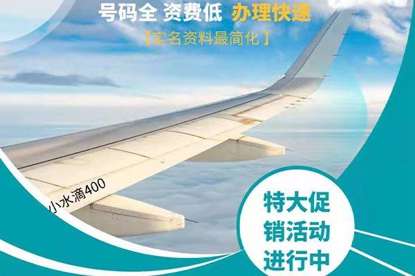 驻马店400客服热线【实名制直签】申请中心服务电话