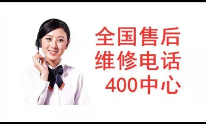 邵阳奥克斯空调售后电话号码是多少(400客服服务热线)售后电话是多少