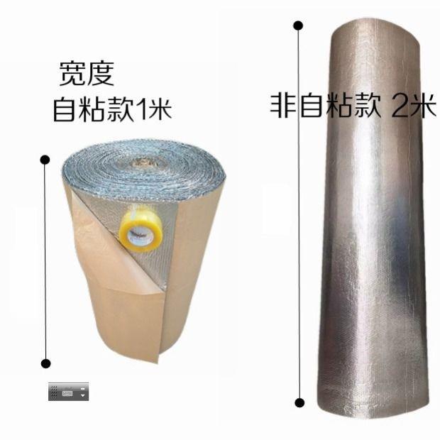 芜湖铝箔隔热膜厂家供应商价格