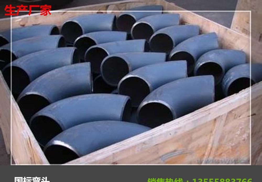 热压弯头厂家报价鲅鱼圈--河北海舜管道