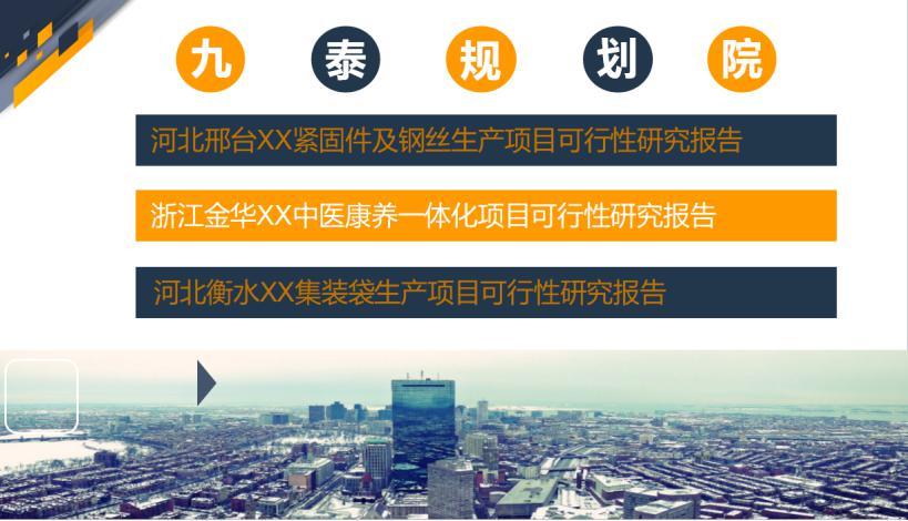 安龙哪里写项目申请报告公司(停车场建设)各行业