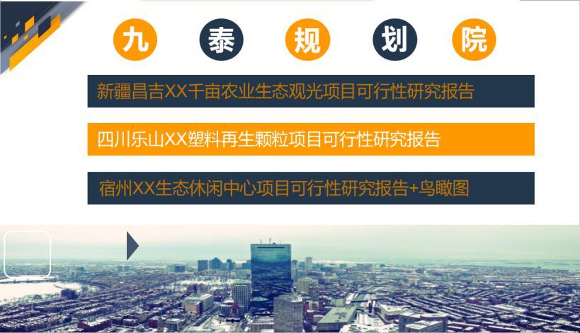 韩城哪里做可研报告的公司(农业旅游)2021全行业