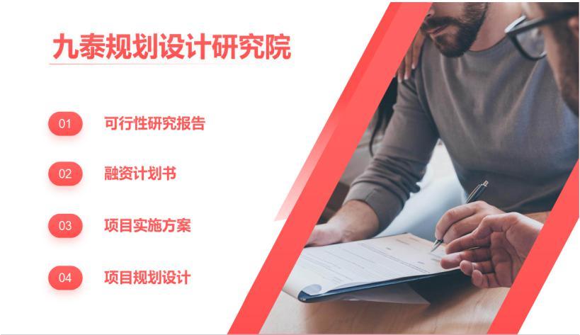 肃州编写项目申报书的公司(尾矿处理案例)