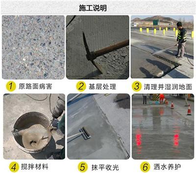商洛混凝土路面快速修补料厂家供应