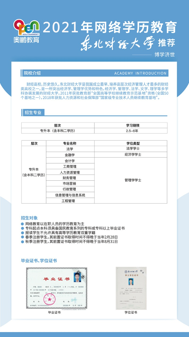 汕头龙湖【广东开放大学成人高考】招生简章