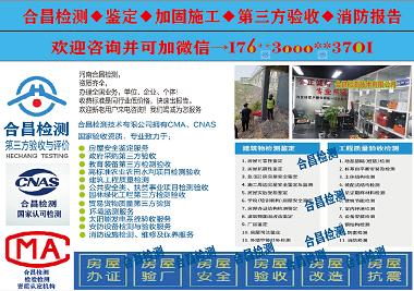 驻马店市汝南县工动引起房屋损伤如何鉴定?-产品讲堂!