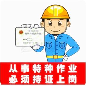武汉汉南考个低压电工证多少