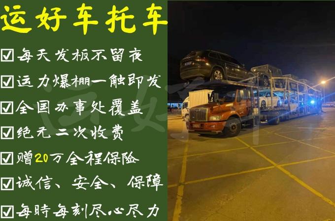 林芝到陕西省宝鸡市汽车拖运公司哪家便宜