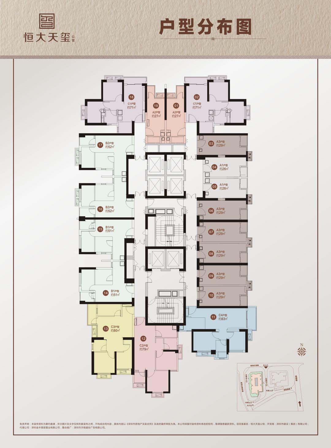 罗湖村委房距离大剧院、老街站400米商务公寓:建面约25-29㎡ 天际美寓