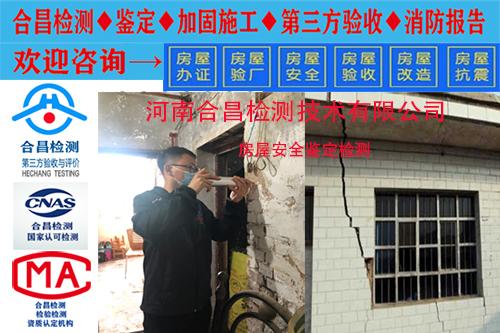 开区修路震动房屋裂缝原因鉴定--专业第三方检测!