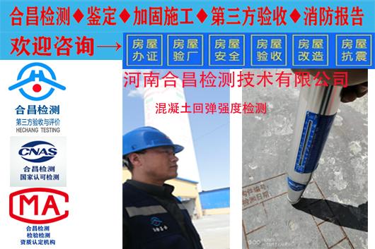 绵阳市安县学校校舍抗震安全检测鉴定证明申请-新动态河南合昌检测技术