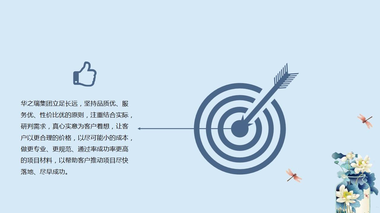 文县做项目实施方案编制项目计划书