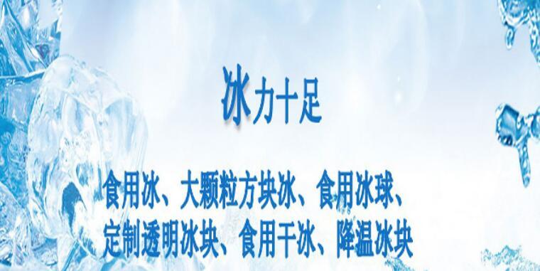 上海虹口区冰块公司 工业用冰