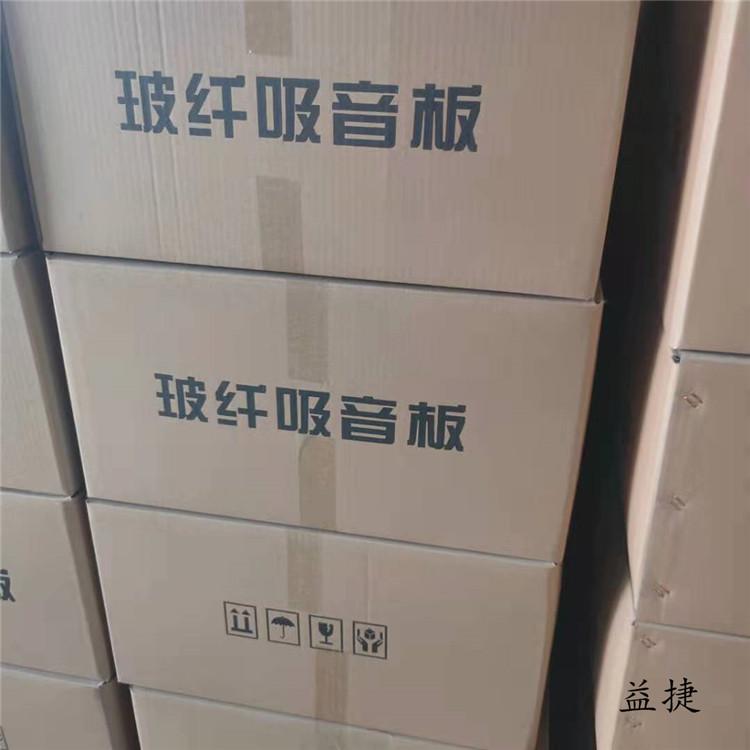 四川广元穿孔吸声石膏板厂家批发