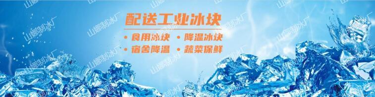 诸暨市制冰厂 冰块价格