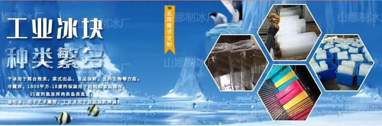 天津河北区冰块公司 配送降温