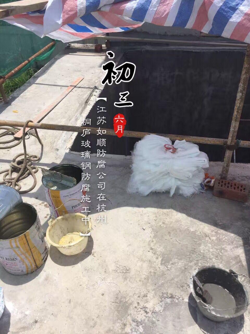 赣榆县玻璃钢防腐施工单位