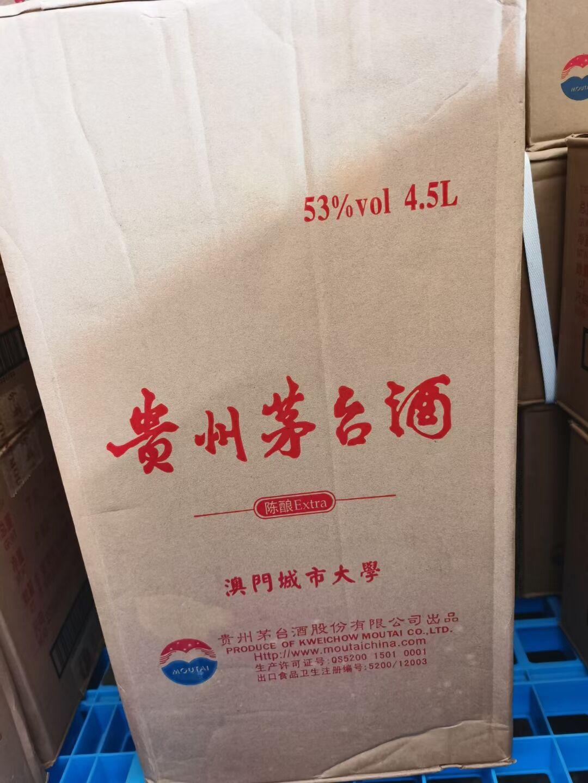 崇文50年贵州茅台酒2021年新价