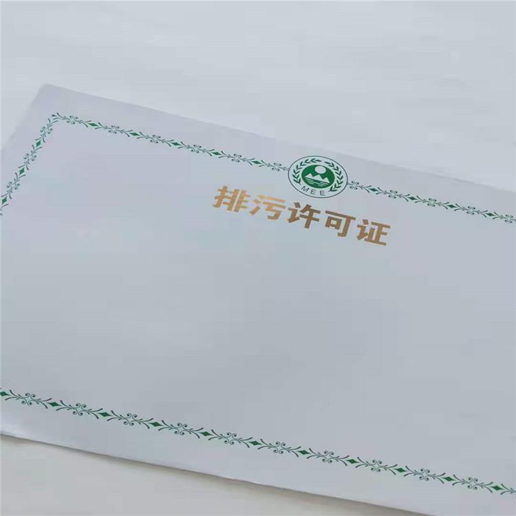 吉林通化新版营业执照制作印刷厂-食品经营许可证-防伪设计