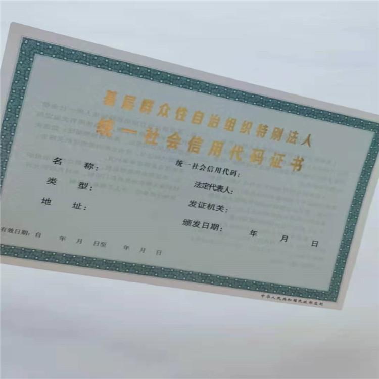 新疆郭楞防伪营业执照制作印刷厂-防伪备案证书-防伪设计