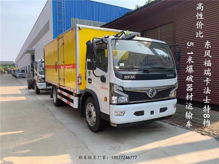 石嘴山2.6吨火工品运输车送车送油服务买车找他