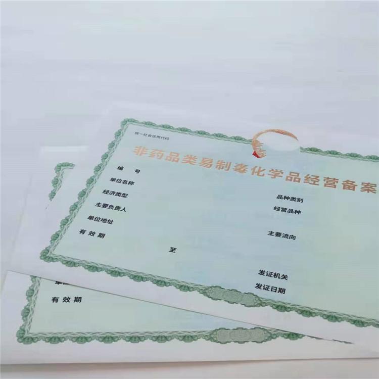 新疆昌吉营业执照正副本制作印刷厂-食品经营许可证-防伪设计