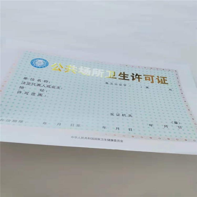 保定曲阳基金会法人登记证书加工/特种设备使用登记证书印刷厂