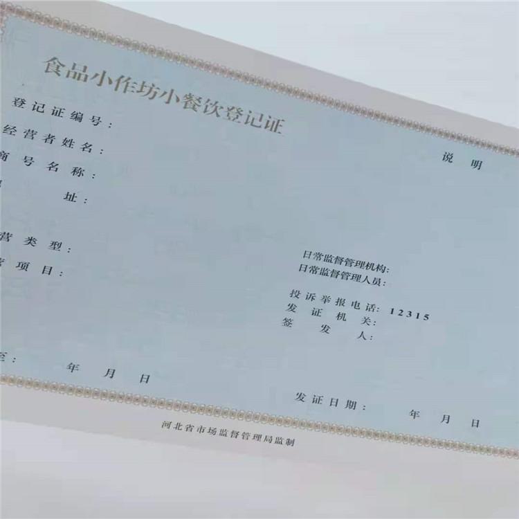 四川雅安营业执照正副本制作印刷厂-食品小经营核准证-防伪设计