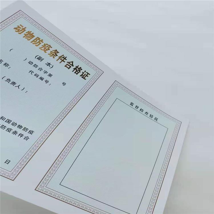 江苏南通营业执照正副本制作印刷厂-防伪备案证书-防伪设计